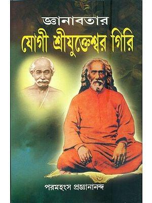 জ্ঞানাবতার যোগী শ্রীক্তেশ্বর গিরি: Yogi Shri Yukteshwar Giri (Bengali)