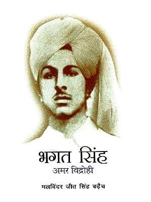 अमर विद्रोही भगत सिंह: Bhagat Singh (Immortal Rebel)