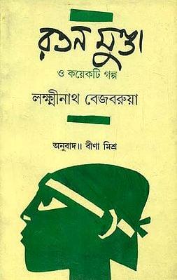 Ratan Munda O Kaekti Galpa: Short Stories (Bengali)
