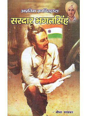 सरदार भगतसिंह - Sardar Bhagat Singh