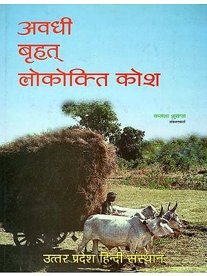अवधि बृहत् लोकोक्ति कोष - Awadhi Brihat Proverbial Dictionary