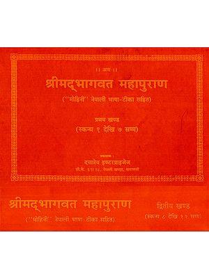 श्रीमद् भागवत महापुराण - Srimad Bhagavata Mahapurana in Nepali (Set of 2 Volumes)
