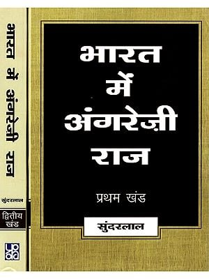 भारत में अंग्रेज़ी राज: British Rule in India