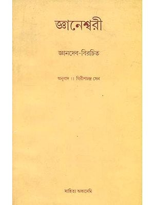 Jnaneswari: Bengali Translation of Bhagavat Gita (Bengali)