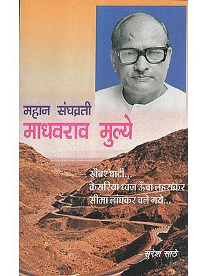 महान संघव्रती माधव राव मुल्ये - Life Story of Madhavrao Muley