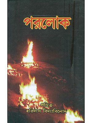 পরলোক: Paraloka (Bengali)