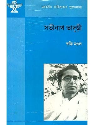 Satinath Bhaduri: A Monograph on Bengali (Bengali)