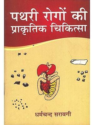 पथरी रोगों की प्राकृतिक चिकित्सा - Naturopathy of Stone Diseases
