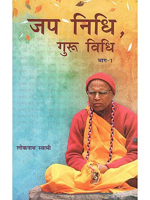 जप निधि गुरु विधि - Japa Nidhi Guru Vidhi Part-1