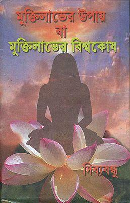 মুক্তিলাভের উপায় বা মুক্তিলাভের বিশ্বকোষ: Ways to Liberation or Encyclopedia of Liberation (Bengali)
