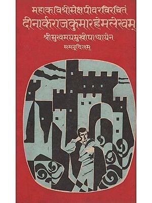 दीनार्क राजकुमार हेमलेखम् - Sanskrit Translation of Shakespeare's Play 'Hamlet' (An Old and Rare Book)