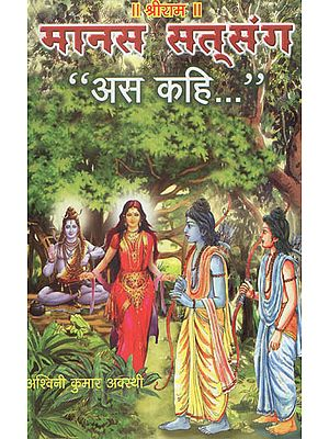 मानस सत्संग-अस कहि - Manas Satsang- Us kahi
