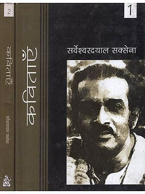 कविताएँ - Collection of Poems by Sarveshwar Dayal Saxena (Set of 2 Volumes)