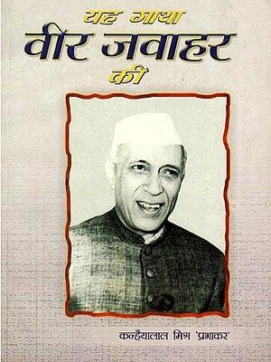 यह गाथा वीर जवाहर की: Saga of Jawahar Lal Nehru
