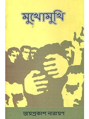 মুখোমুখে: Mukhomukhi (Bengali)