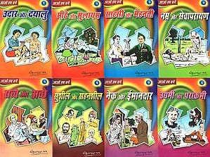 आओ हम बनें - Collection of Stories on Various Human Characteristics