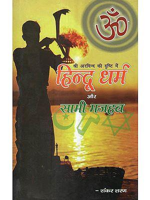 हिन्दू धर्म और सामी मजहब (श्री अरविन्द की दृष्टि में) - Hindu Dharma And Sami Majhab in Shri Arvind's View
