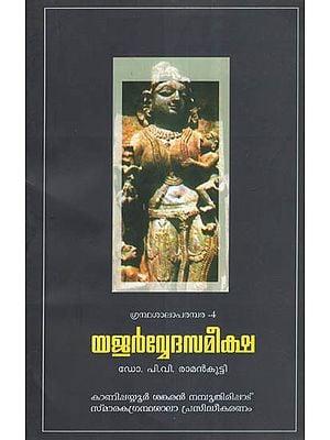 Yajurveda Sameeksha (Malayalam)