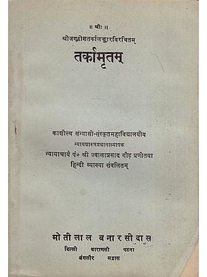 तर्कामृतम् - Tarka Amritam (An Old and Rare Book)