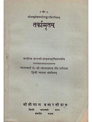तर्कामृतम् - Tarka Amritam (An Old and Rare Book)