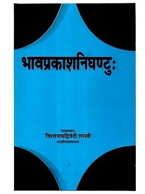भावप्रकाशनिघण्टुः - Bhava Prakasha Nighantu (An Old and Rare Book)