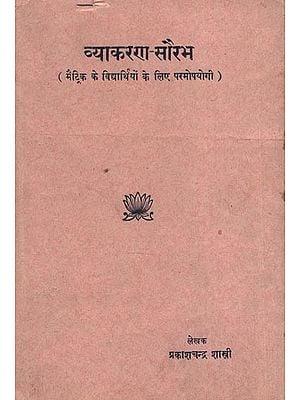 व्याकरण-सौरभ (मैट्रिक के   विद्यार्थियों के लिए परमोपयोगी) - Vyakarana- Saurabha: Useful for Matriculation Students (An Old and Rare Book)