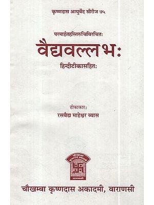 वैद्यवल्लभ: - Vaidya Vallabh