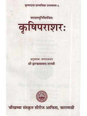 कृषि पराशर: - Krishi Parashar