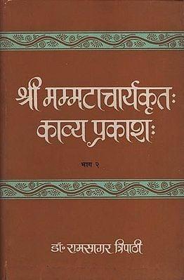 श्री मम्मटाचार्यकृतः काव्य प्रकाश: - Shri Mammatacharya Krita Kavya Prakasha- Part-2 (An Old and Rare Book)