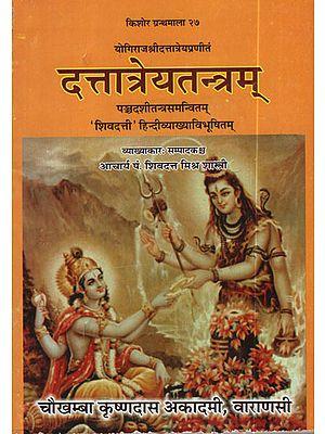 दत्तात्रेयतन्त्रम् - Dattatreya Tantram