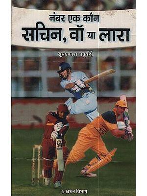 नंबर  एक कौन सचिन, वाँ या लारा - Who is the First Sachin , Waughor Lara