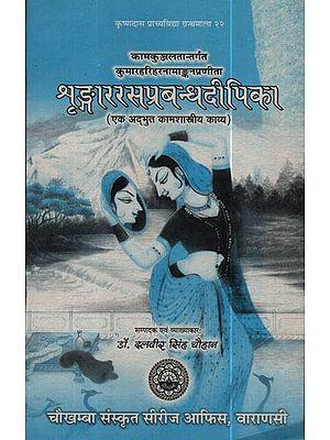 शृंङ्गाररसप्रबन्धदीपिका - Srngara Rasa Prabandha Dipika