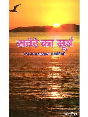 सवेरे का सूर्य  - Morning Sun and Other Awarded Stories