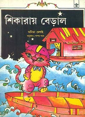 Sikarai Beral: Bengali Translation of A Cat on the Houseboat