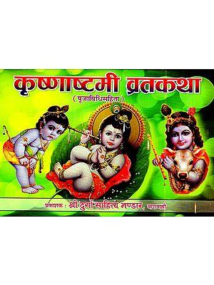 कृष्णाष्टमी व्रतकथा - Krishna Ashtami Vrata Katha (Nepali)