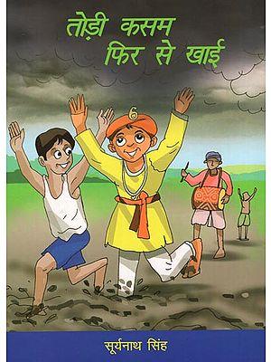 तोड़ी कसम फिर से खाई: Todi Kasam Phir Se Khai