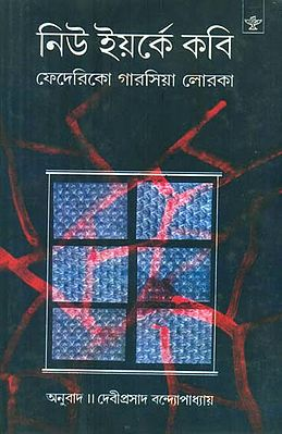 New Yorke Kabi: Bengali Translation of Poeta En Nueva York