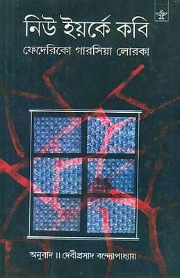 New Yorke Kabi: Bengali Translation of Poeta En Nueva York