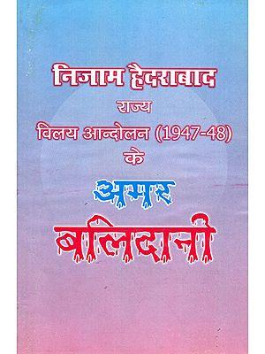 निजाम हैदराबाद राज्य विलय आन्दोलन (1947-48) के अमर बलिदानी - Amar Balidani of the Nizam Hyderabad State Merger Movement (1947-48)