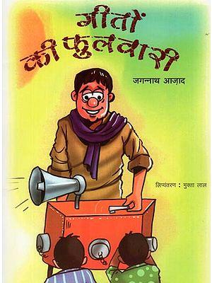 गीतों की फुलवारी: Geeton Ki Phulvari