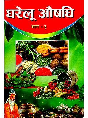 घरेलू औषधि - Home Remedies Part - 3 (Nepali)