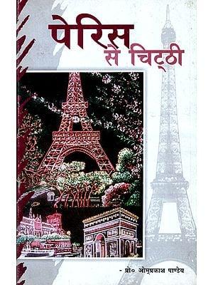 पेरिस से चिट्ठी - Letter from Paris