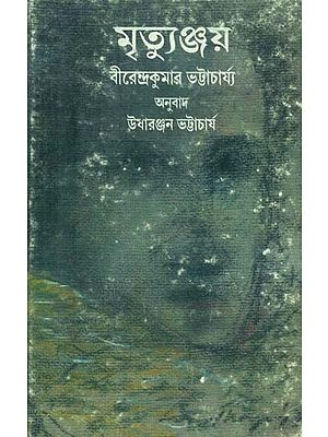 Mrityunjaya: Bengali Translation of Assamese Novel