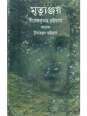 Mrityunjaya: Bengali Translation of Assamese Novel