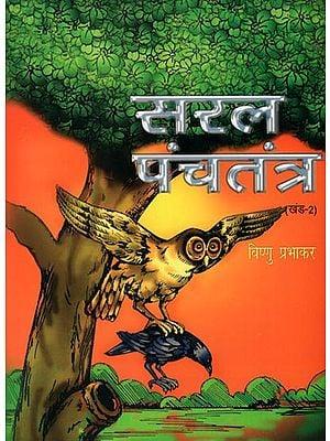सरल पंचतंत्र: Saral Panchtantra (Part- 2)