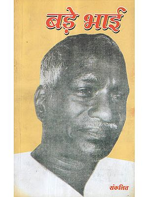 बड़े भाई - Biography of Shri Naresh Singh ji (Bade Bhai)