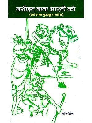 नसीहत बाबा भारती को - Naseeat to Baba Bharti Ko and Other Awarded Stories