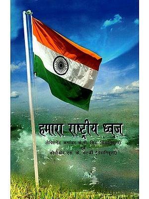 हमारा राष्ट्रीय ध्वज: Our National Flag