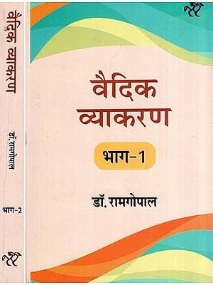 वैदिक व्याकरण: Vedic Grammar (Set of 2 Volumes)