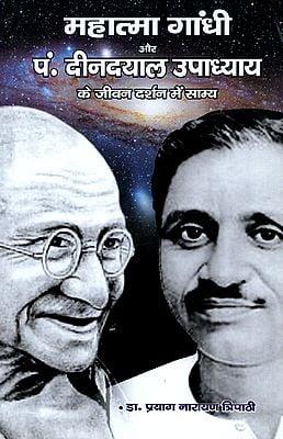 महात्मा गांधी और पं. दीनदयाल उपाध्याय के जीवन दर्शन में साम्य - Equality in Life of Mahatma Gandhi and Pt. Deendayal Upadhyay